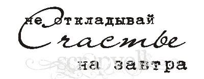 Надписи а открытках